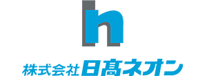 株式会社日高ネオン